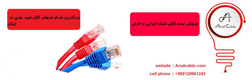 بهترین کابل شبکه