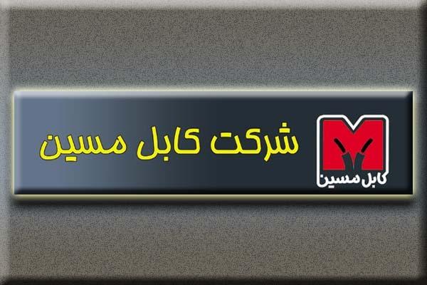 کابل خودنگهدار مسین