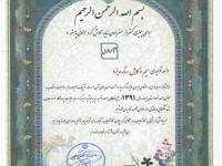 افتخارات کابل ستاره یزد