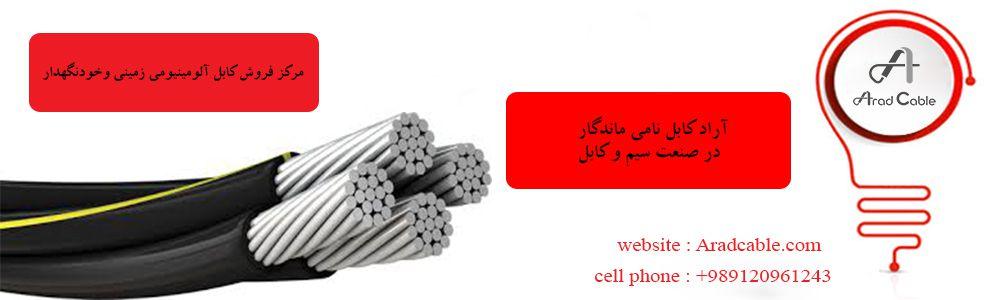 کابل خودنگهدار ۷۰ سیمباف