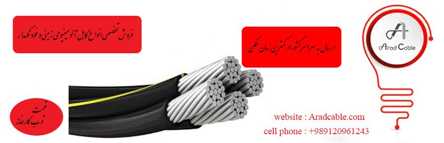کابل برق سه فاز آلومینیومی