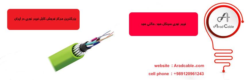 کابل فیبر نوری 6 کور مالتی مود