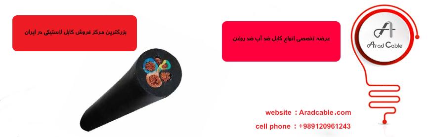 کابل لاستیکی پارسیان