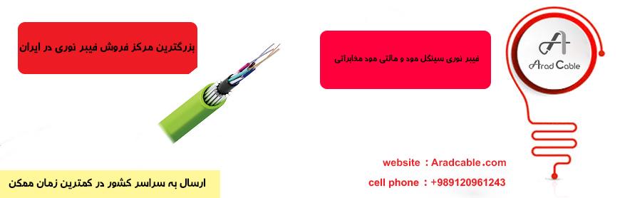 فیبر نوری شرکت مخابرات مالتی مود