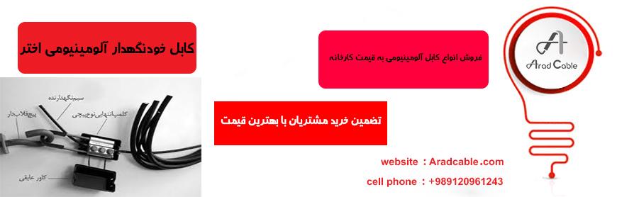 کابل خودنگهدار اختر اصفهان