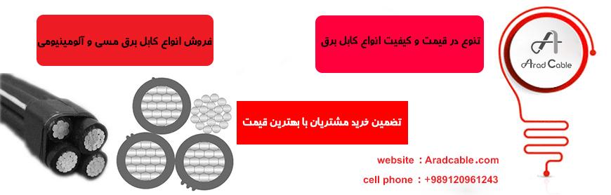کابل خودنگهدار ۷۰ اختر اصفهان