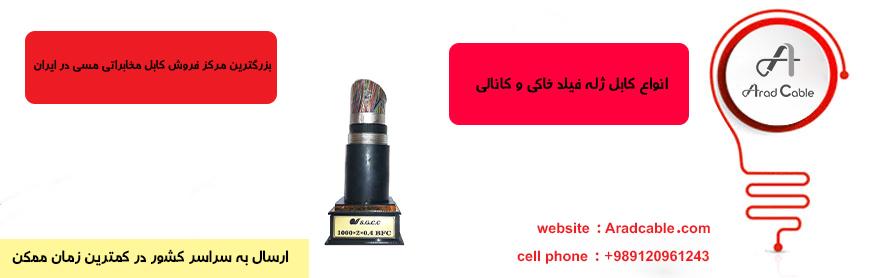 کابل ژله فیلد کانالی
