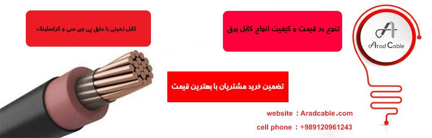 قیمت کابل زمینی