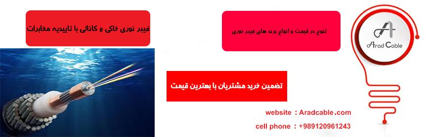 کابل فیبر نوری 24 کور