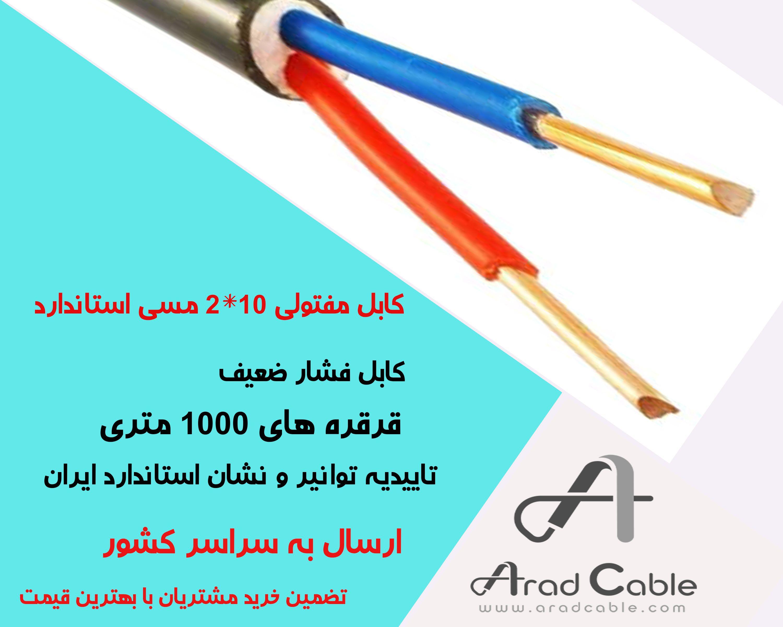 قیمت کابل مفتولی 10*2