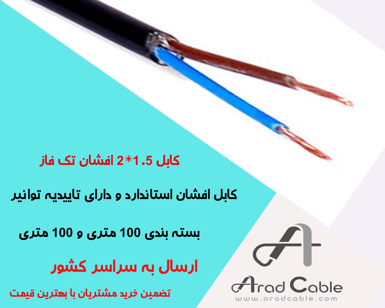 کابل برق 1.5*2