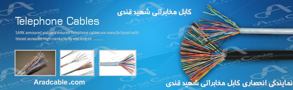 دفتر فروش اصلی کابل شهید قندی یزد