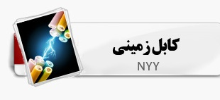کابل زمینی NYY