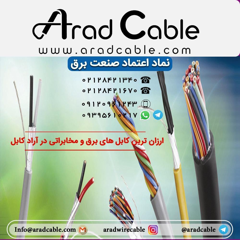 کابل برق همدان
