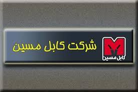 آدرس کابل مسین