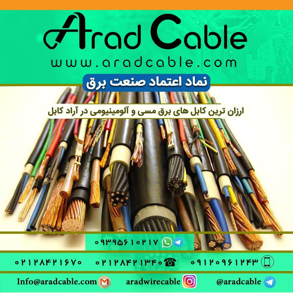 قیمت کابل مفتولی برق