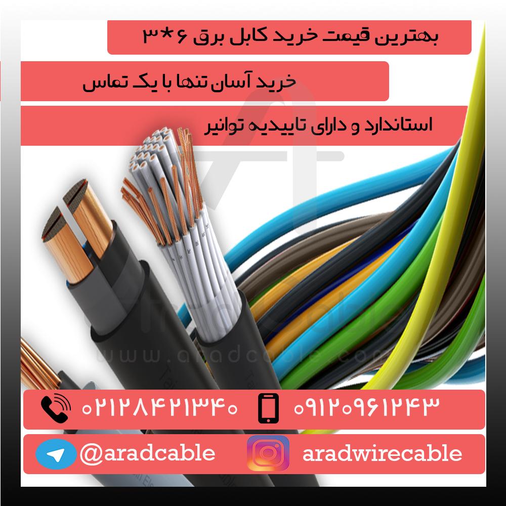 کابل برق 6*3