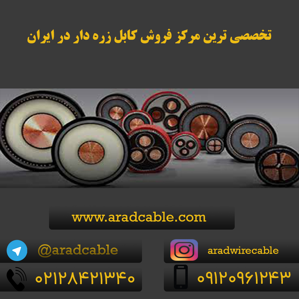 کابل 16*4 زره دار