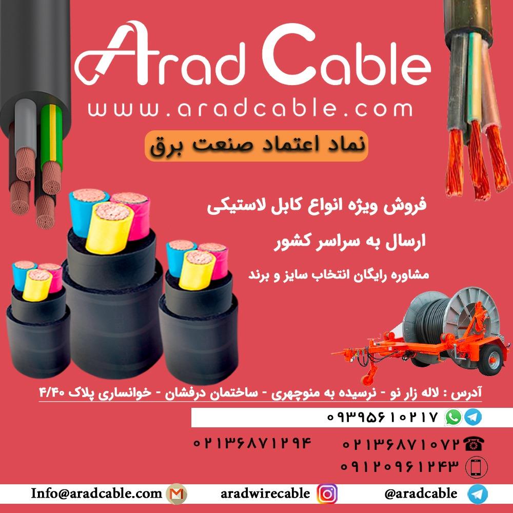 کابل 10*3 لاستیکی