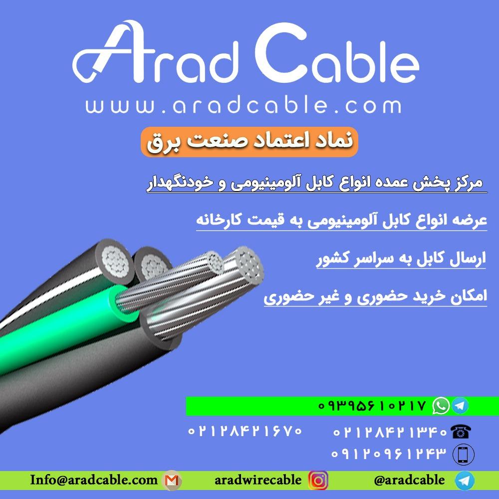 قیمت کابل آلومینیومی 25*2