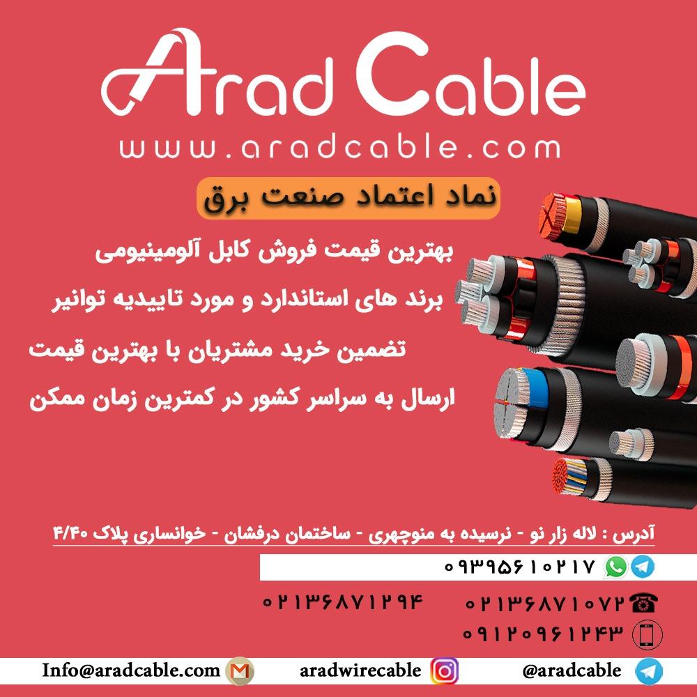 قیمت کابل آلومینیومی 35*2