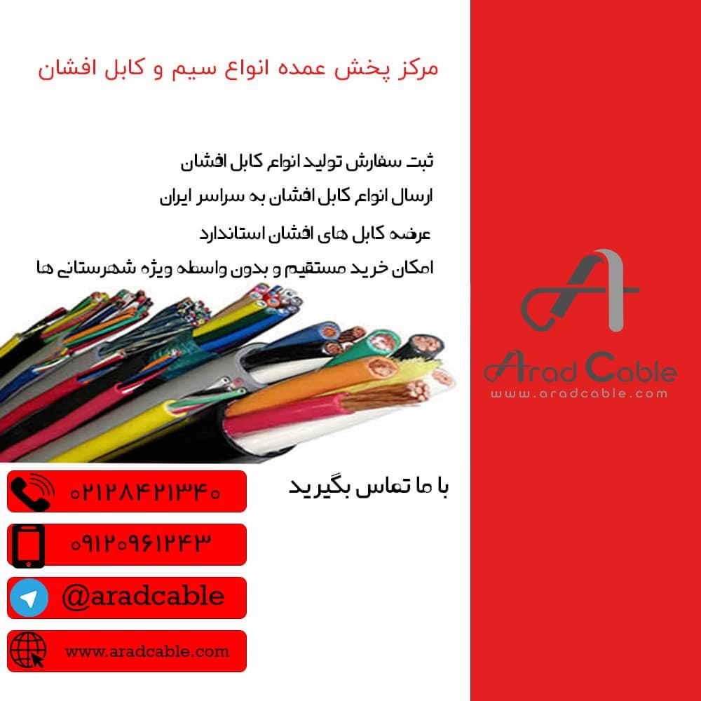کابل 6*5 افشان
