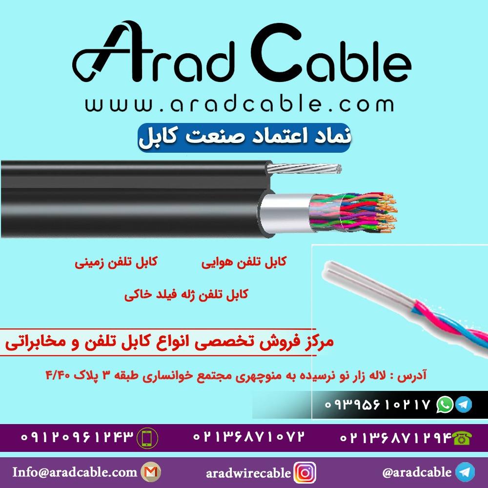 خرید کابل تلفن مخابرات
