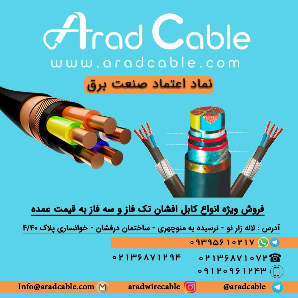 کابل افشان لاستیکی