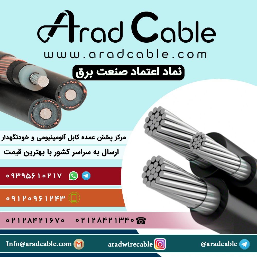 قیمت کابل آلومینیومی همدان