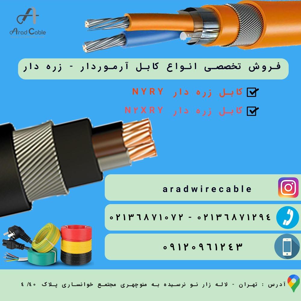 کابل آرمور دار قیمت