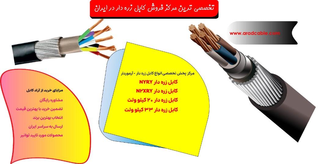 کابل آرموردار سینا 2.5*3