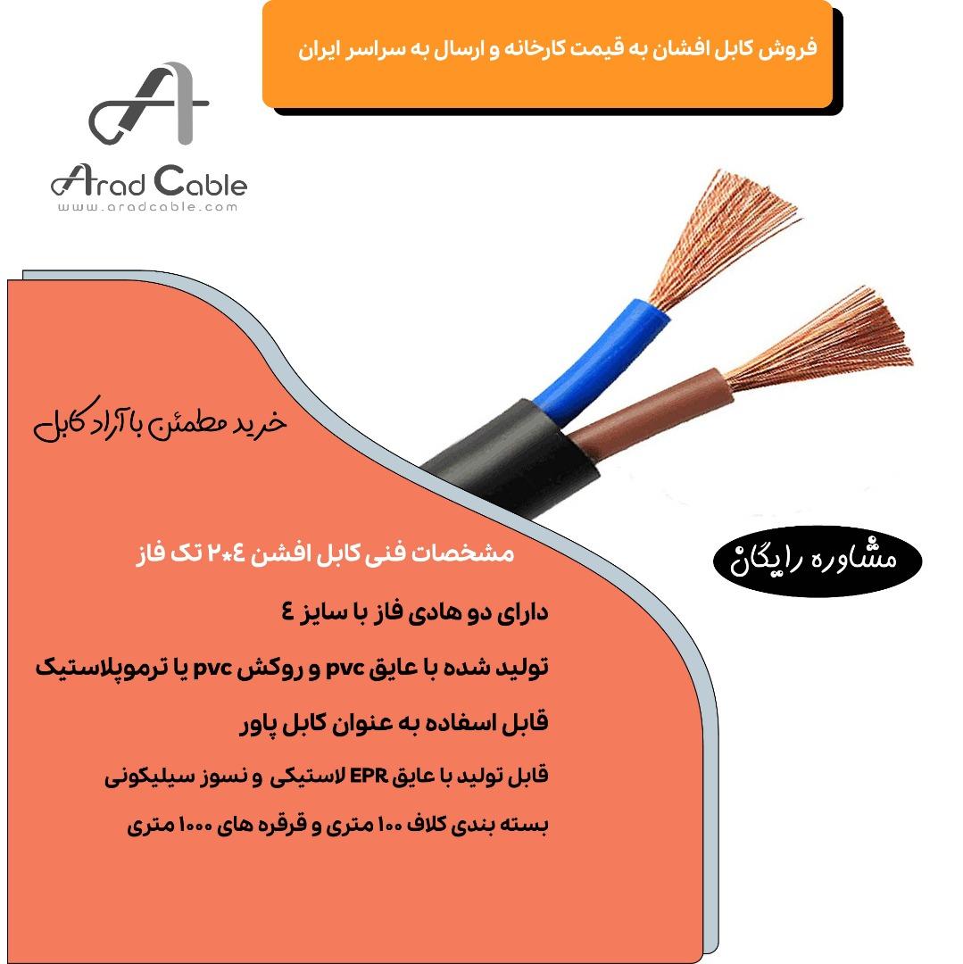 کابل 6*4 سه فاز شاهین