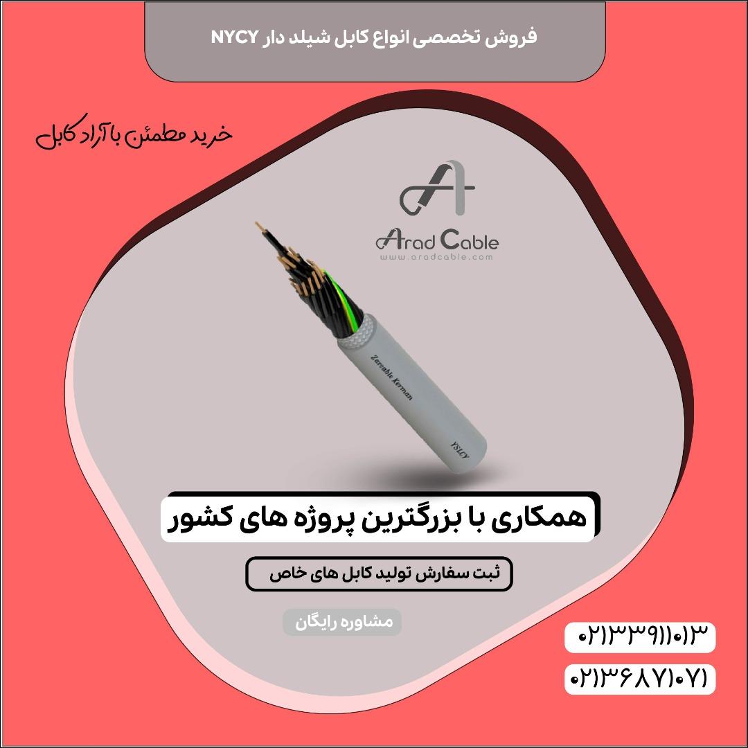 کابل شیلد دار رسانا 1.5*2