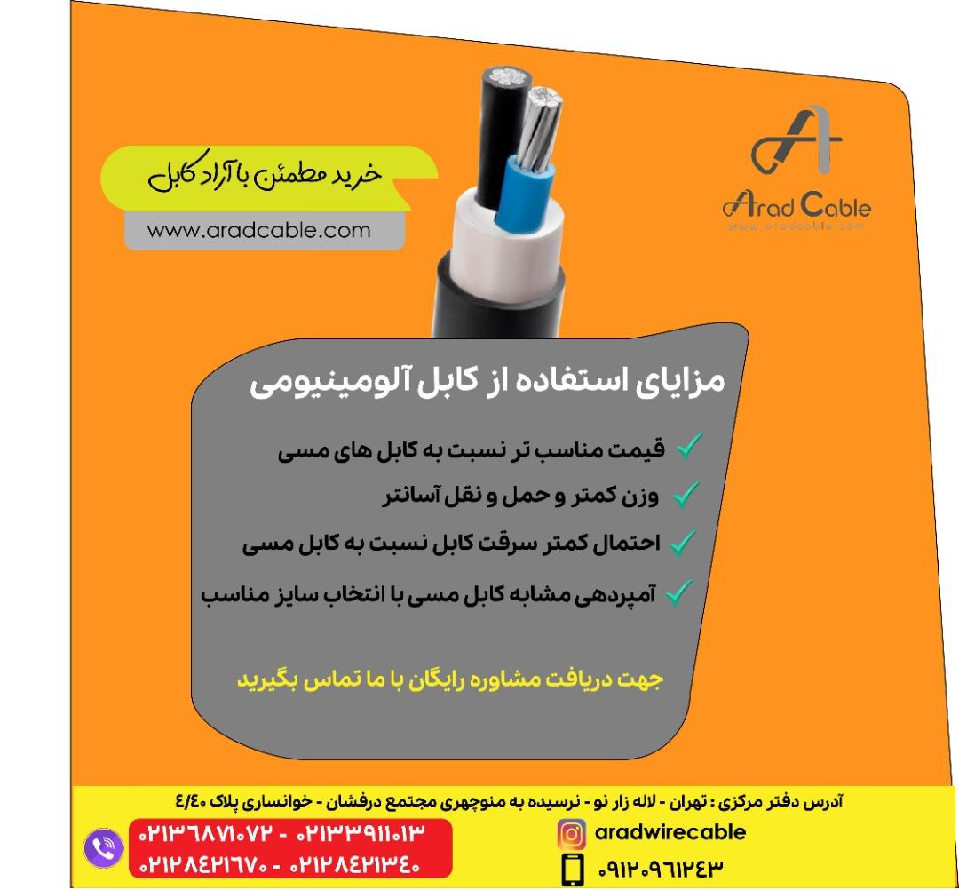 کابل آلومینیومی مسین 25+50*3