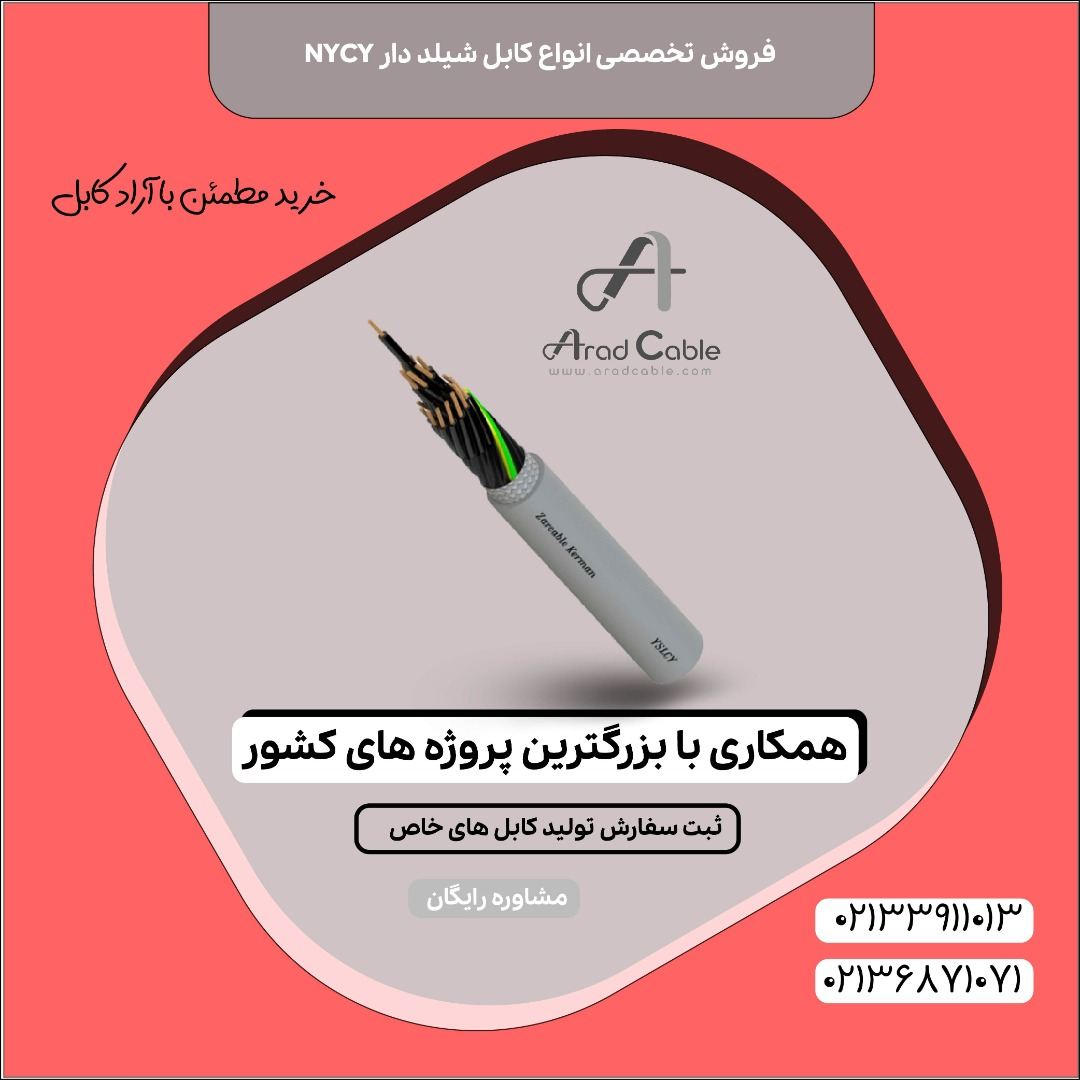 کابل شیلد دار رسانا 5.2*3