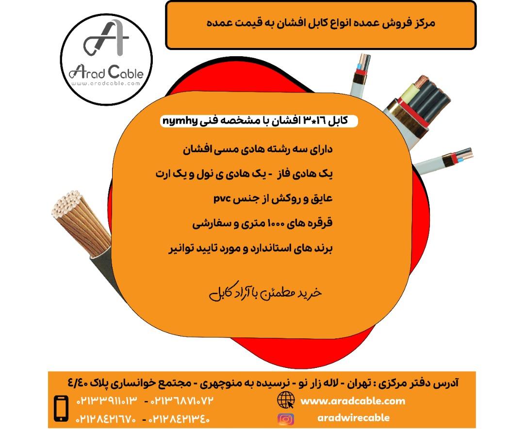 کابل 16*3 افشان شاهین