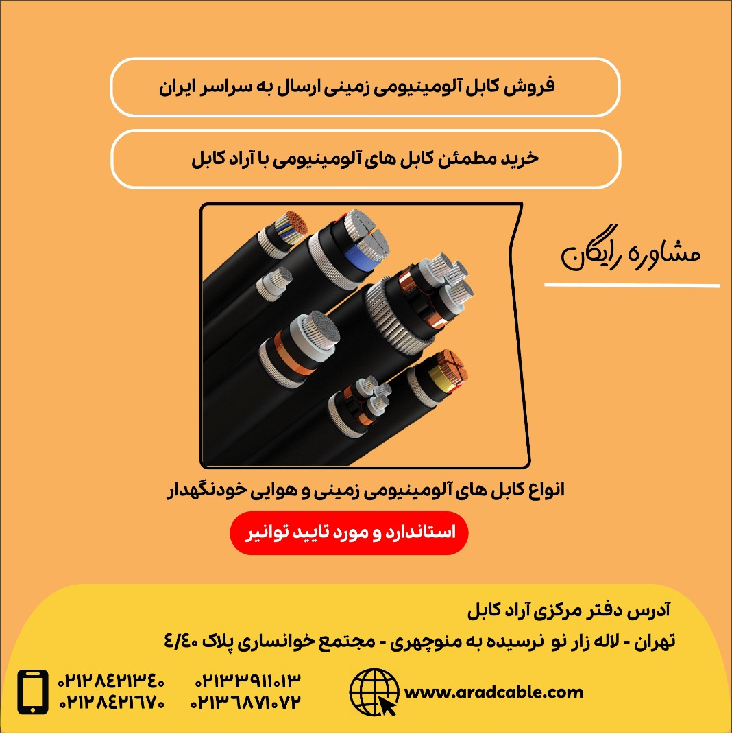 کابل آلومینیومی ماهان300*1